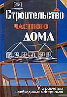Строительство частного дома с расчетом необходимых материалов