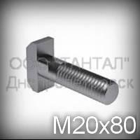 Болт М20х80 DIN 188 для Т-образных станочных пазов с прямоугольной головкой