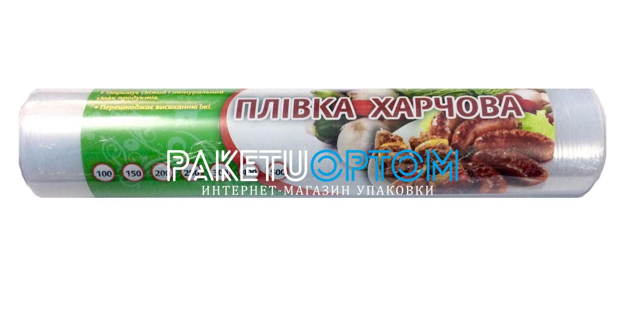 Пленка пищевая упаковочная 400 грамм