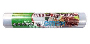 Пленка пищевая упаковочная 300 грамм
