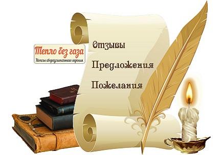 Книга жалоб Теплобезгаза