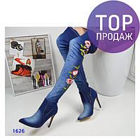 Женские джинсовые ботфорты, каблук 10.5 см, синие, с цветочным принтом /  летные ботфорты  женские, стильные