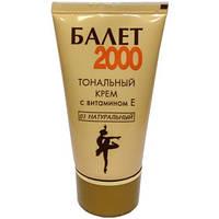 """Тональный крем """"Балет 2000"""" 01 натуральный 53г. Свобода"""