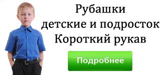 Рубашка белого цвета с синей окантовкой для мальчика (Ворот: 28- 36) (vk88a1-2) - фото 2