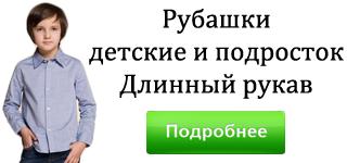 Рубашка белого цвета с синей окантовкой для мальчика (Ворот: 28- 36) (vk88a1-2) - фото 1