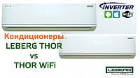 Серия Thor Wi-Fi