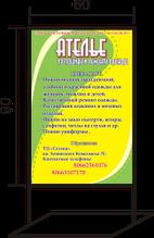 Выносной рекламный щит (штендер) 60х90 см