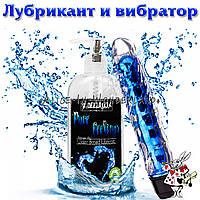 Виганальный вибратор синего цвета + Лубрикант на водной основе 200 мл