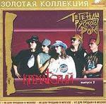 CD- Диск. Крематорий - Легенды Русского Рока. Выпуск 2