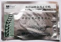 Оздровительно-профилактический ортопедический пластырь Bang De Li - уникальный пластырь, который создан по рец