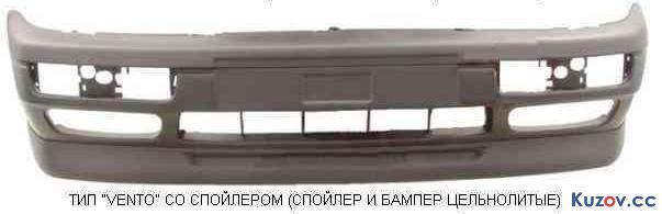 Передний бампер VW VENTO 91-97 черный, со спойлером (FPS)