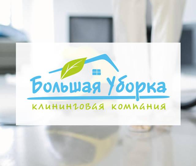 Логотип для клининговой компании