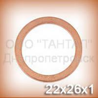 Кольцо медное 22х26х1 DIN 7603 (ГОСТ 19752-84) уплотнительное (шайба)