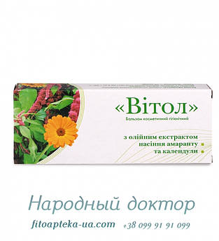Свечи Витол с масляным экстрактом семян амаранта и календулы №10