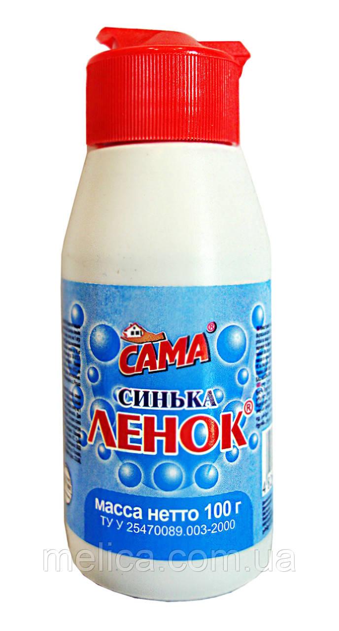 Синька для белья Сама Ленок - 100 г.