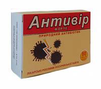 АВИРОН(Антивир форте) - природный антибиотик 60 таб.