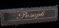 Табличка на стол  РЕЗЕРВ Киев
