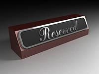 Табличка на стол Reserved  резерв