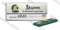 Изготовить бейджи в Украине