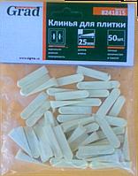 Клини для плитки 25 мм (50 шт)