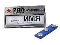 Производство  бейджей  пластиковых  Николаев