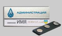 Бейджи магнитные Крым купить
