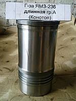 Гильза ЯМЗ-236 (236-1002021А)