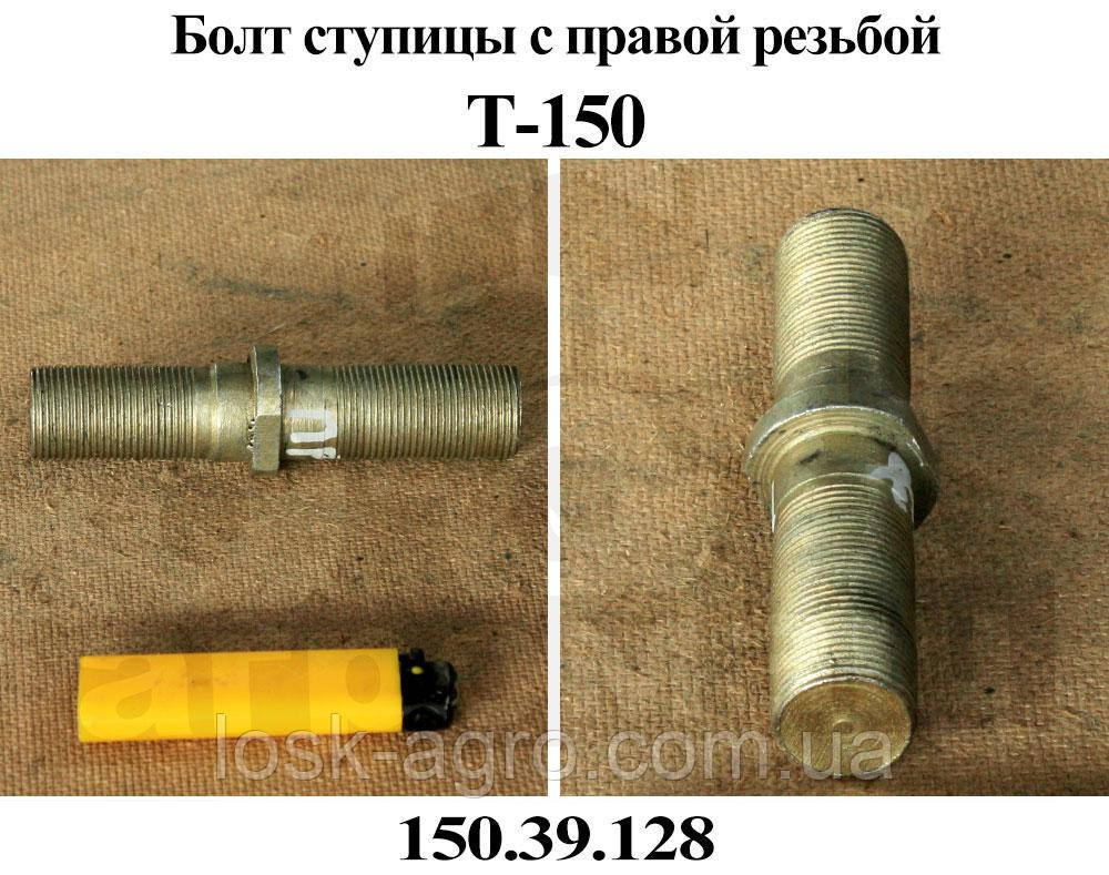 Болт маточини правий 150.39.128 Т-150