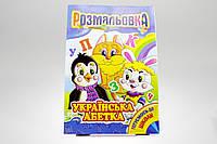 "Книга раскраска ""украинская азбука"""