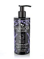 "Лосьон для тела ""Лавандовое дерево"" Greenscape Organic"