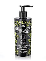 "Лосьон для тела ""Мята и бергамот"" Greenscape Organic"