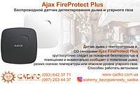 Новинка от Ajax !!! Датчик дыма Ajax FireProtect Plus с температурным и СО сенсорами