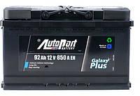 Аккумулятор автомобильный AutoPart Plus 92Ah/850A (0) R