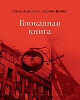 Блокадная книга. А. Адамович, Д. Гранин