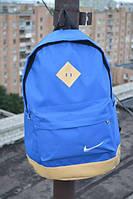 Рюкзак городской NIKE XXL, Спортивный рюкзак найк, голубой/бежевый реплика