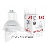 Светодиодная лампа Наша Сила MR16-GU10- 4W 4000k, 320 Lm, Лампа LED Наша Сила MR16