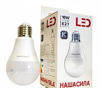 Светодиодная лампа Наша Сила 10W E27 4000k шар, 1000 Lm, Лампочка, LED Наша Сила 10W E27