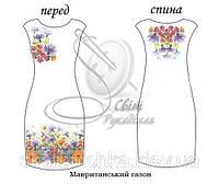 Заготовка на платье женское,увеличеный размер. Світ Рукоділля. Мавританський газон.