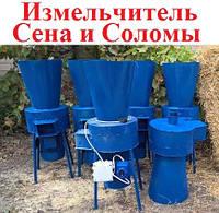 Соломорезка Сенорезка электрический измельчитель сена и соломы 3кВт