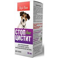 Стоп-Цистит Био (суспензия) 50млдля собак. Апи-сан