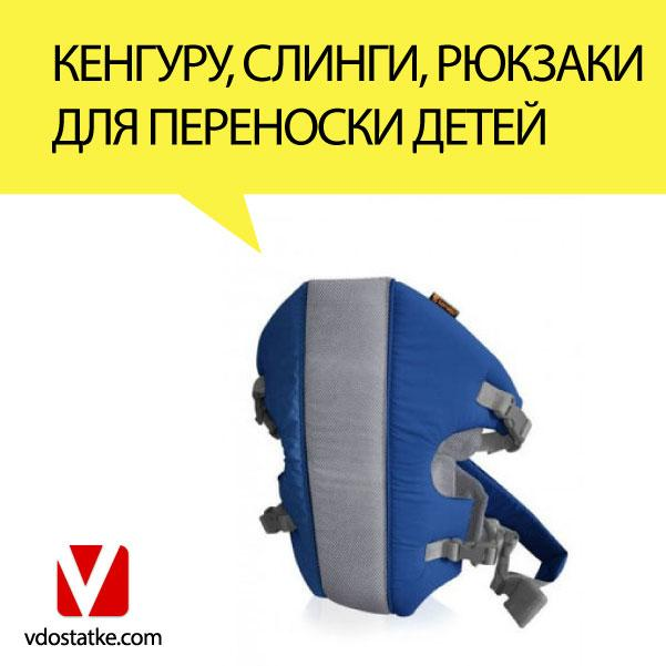 Кенгуру, слинги, рюкзаки для переноски детей