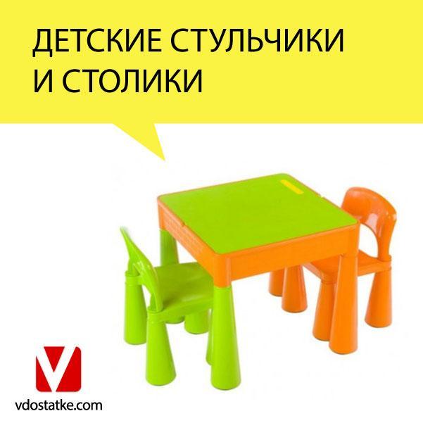 Детские стульчики и столики