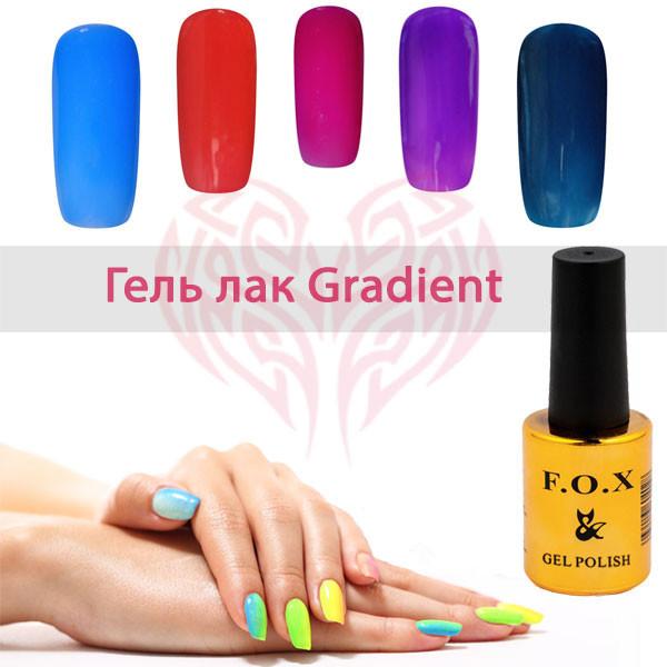 Гель-лаки F.O.X Gradient купить