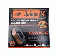 Проволока сварочная омедненная Днипро-М ER70S-6 0,8 мм 2,5 кг.