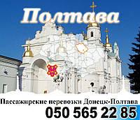 Ежедневноперевозки Макеевка-Донецк-Полтава. Без очередей.
