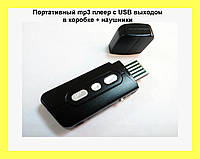 Портативный mp3 плеер с USB выходом в коробке + наушники!Акция