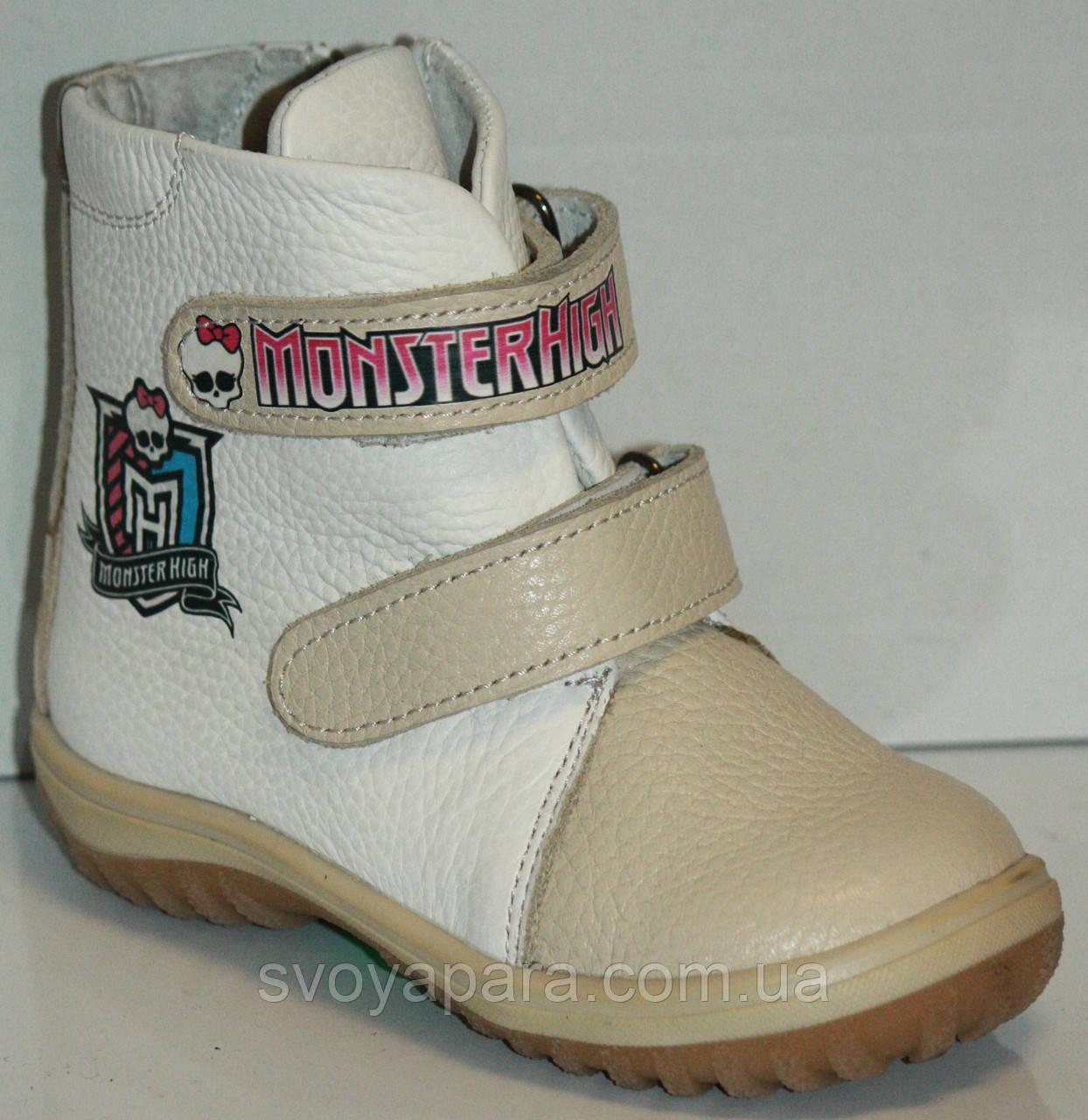 Ботинки кожаные на байке весенне - осенние для девочки бежевые с белым