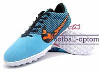 Сороконожки (многошиповки) Nike Elastico (0516) голубые