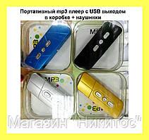 Портативный mp3 плеер с USB выходом в коробке + наушники