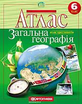 Атлас Загальна географія. 6 клас /хрестоматія/ 1071